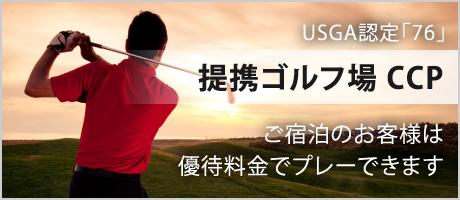 提携ゴルフ場 CCP