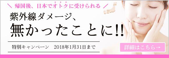 紫外線ダメージなかったことに!帰国後日本でオトクに受けられるキャンペーン