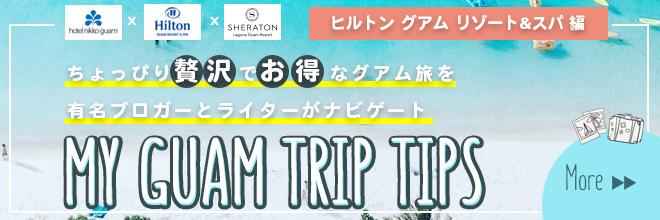 ちょっぴり贅沢でお得なグアム旅を有名ブロガーとライターがナビゲートMY GUAM TRIP TIPS ヒルトングアムリゾート&スパ編