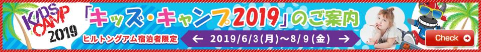 キッズ・キャンプ2019
