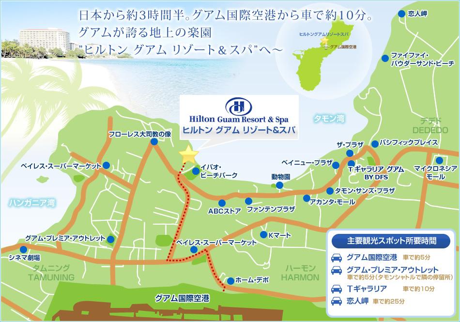 日本から約3時間半。グアム国際空港から車で約10分。グアムが誇る地上の楽園ヒルトン グアム リゾート&スパへ〜
