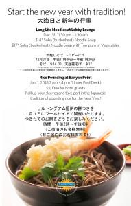 noodle-rice pounding flyer